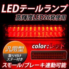 汎用LEDテールランプ 26連LED レッド スモール/ブレーキ連動 取り付けステー付き T20 S25 T16 ダブル