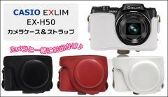 ≪送料無料≫CASIO EXLIM(カシオ エクシリム) EX-H50 カメラケース&ストラップセット【ブラック/レッド/ホワイト】
