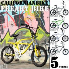 CALIFORNIAN カリフォルニアン FREAKY BIKE フリーキーバイク 20インチ MOTOBIKE BMX 自転車 5色バリ【代引不可】