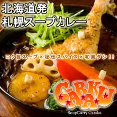 札幌 ガラク スープカレー(GARAKUISM-ガラクイズム-)