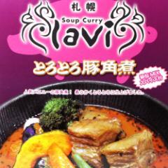 札幌lavi 豚角煮 スープカレー  北海道