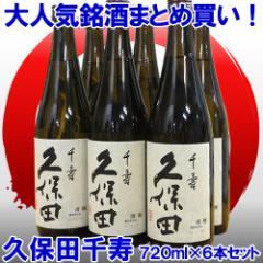 久保田 千寿720ml 6本セット 【吟醸酒,朝日酒造】