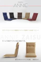 ハイバック座椅子「ANNIE」【送料無料】SALE!激安カラーは5色から!日本製 セールフロアチェア【新生活フェア110407】送料無料