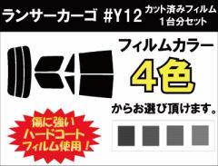 ミツビシ ランサーカーゴ カット済みカーフィルム #Y12 1台分 スモークフィルム 1台分 リヤーセット