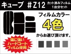 ニッサン キューブ カット済みカーフィルム #Z12