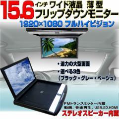 15.6インチフリップダウンモニター/フルハイビジョン/スピーカー/FMトランスミッタ/HDMI/USB/SD[FH15]