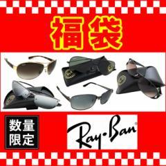 数量限定 大当たり 福袋 RayBan レイバン アソート 43200円