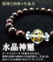 【特別祈願】生命力を高める!ガーネット&オニキス(メンズ)〜水晶神璽金彫り〜