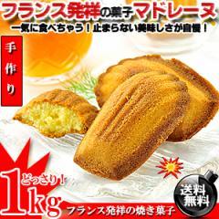 今だけ!3,150円高級 マドレーヌ どっさり1kg/送料無料/まどれーぬ/無着色/無香料