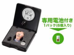 オムロン補聴器 イヤメイトAK-05/デジタル方式 専用電池1パック(6個入り)プレゼント!