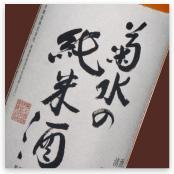 新潟県新発田市の地酒 菊水の純米 1.8L