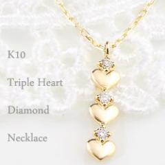 ハート ネックレス ペンダント トリプル 10金 Heart ダイヤモンド 3ストーン K10