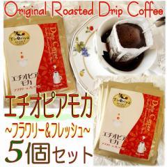 【オリジナルドリップコーヒー】エチオピア イルガチェフモカG1 5袋/美しい香り すっきり後味/熱風式完全焙煎珈琲/あす着可