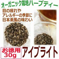 【オーガニック栽培ハーブティー】アイブライト お得用30g/爽やかで日本茶風の味わい/ デカフェ/ノンカフェイン