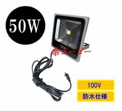 LED投光器50W・500W相当・防水・広角120°・AC100V・5Mコード 薄型 白色