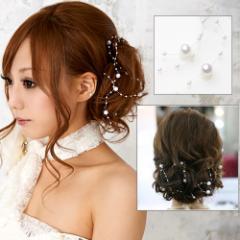 華やかパール髪飾り ヘアアクセサリー テグスネックレスや手作りアクセのパーツにも ウェディング 結婚式 パーティーアクセサリー