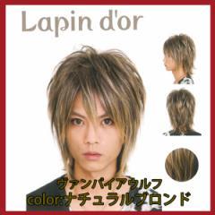 【Lapin dor】 ラパンドアール メンズウィッグ ヴァンパイアウルフ ナチュラルブロンド 5784