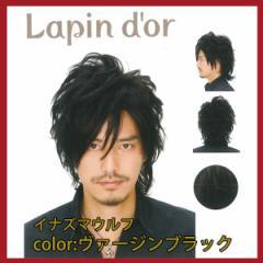 【Lapin dor】 ラパンドアール メンズウィッグ イナズマウルフ ヴァージンブラック 5770