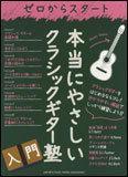 【配送方法選択可!】入門教則 ゼロからスタート本当にやさしいクラシックギター塾 クラシックギターが弾けるようになる入門教則【z8】