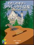 【配送方法選択可!】わたしのギター クラシック小品集 −ポピュラー奏者も親しめる46曲− CD付【z8】