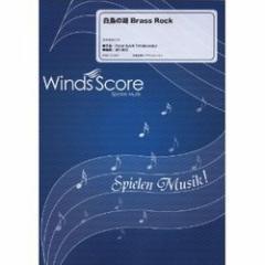 【配送方法選択可!】WSB−12−004[参考音源CD付] 白鳥の湖 Brass Rock【z8】
