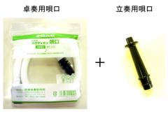 SUZUKI スズキ鍵盤ハーモニカ メロディオン用唄口セット(MP-113+MP-121)【郵送対応商品】【z8】