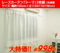 外から見えにくいミラー加工 レースカーテン 「シーマ」 100cm幅×3サイズ(133/176/198cm丈) 2枚組 激安 ミラー