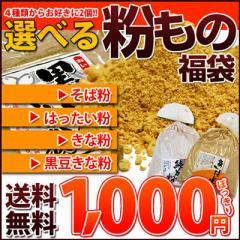 【送料無料】選べる粉物 4種類から2種類選べる はったい粉 そば粉 きな粉 黒豆きな粉