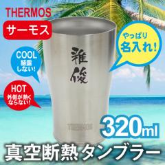 タンブラー 名入れ 刻印 THERMOS サーモス 真空断熱タンブラー 320 セット ビール グラス ステンレス【翌々営業日出荷】fd17nr 父の日