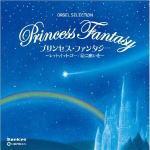 ◆オルゴール CD【プリンセス・ファンタジー 〜レット・イット・ゴー/星に願いを〜】14/7/9発売