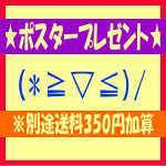 ★☆★ポスタープレゼント★☆★