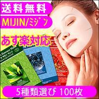 『MJ Care』MJケア マスクシートパック 100枚セット【5種類選べる】【送料無料】【スキンケア】