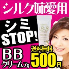 【レステモ】シルク姉さん愛用!!レステモ美白BBクリームお試しサイズ 7g