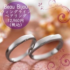 ペアリング ステンレス カップル お揃い 送料無料 人気 ブランド Beau Bijou  ウィングラインペアリングBB-MS-001-002/ 12,960 円