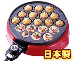 日本製 電気たこ焼き器 『たこ焼き倶楽部』 一度に約43mmの たこ焼き が18個!着脱式