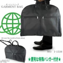 【送料無料】新型●スーツ用バッグ〜撥水加工高級・ガーメントバッグ〜★I-1538ブラック【M-B】