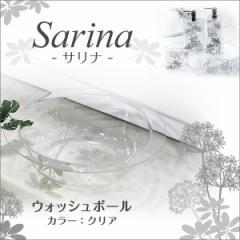 サリナ ウォッシュボール クリア 洗面器 風呂桶
