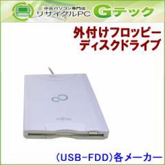 各国産メーカー USB接続 3.5インチ外付けフロッピーディスクドライブ FDD (USB-FDD) 【Windows7/Vista/XP対応】 送料無料