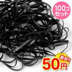 ブラックからまないヘアゴム100個セット
