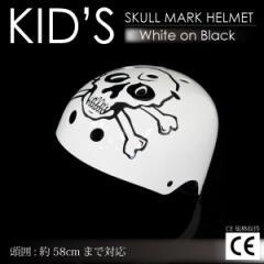 子供用 ヘルメット/スカル ドクロ /白/サイズ 58cmまで/