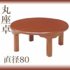 【送料無料】テーブル!茶の間テーブル ちゃぶ台 折れ脚 折りたたみ 座卓 円卓 80丸座卓!和のテイスト センターテーブル★rk64e