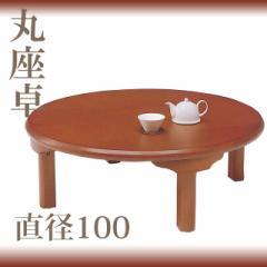 【送料無料】テーブル!茶の間テーブル ちゃぶ台 折れ脚 折りたたみ 座卓 円卓 100丸座卓!和のテイスト センターテーブル★rk64a