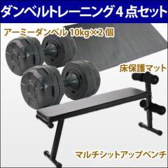 ダンベルトレーニング4点セット:マットブラック フラットベンチ アーミーダンベル10kg 2個セット マット 【5kg 7kg 10kg セット 20kgセッ