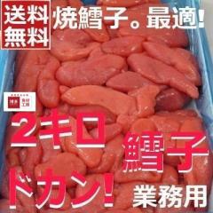 【☆塩たら子 訳あり2kg】「焼鱈子用」有色[067-224]YT-2大盛り/グルメ/魚卵/訳あり/お得用/徳用/お買得/たっぷり/格安/人気