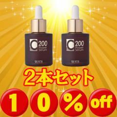 お得な2本セット/10%OFF/送料無料 C200パワーセラムS30ml2本セット ビタミンC/美容液/sale/人気