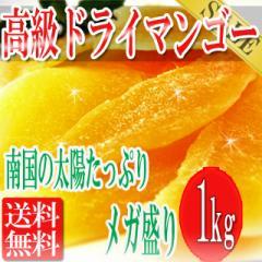 【業務用】高級ドライマンゴーメガ盛り1kg/マンゴー/送料無料/ダイエット/常温便(今ならスムージー2個おまけ{f1533})