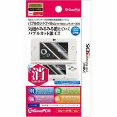 【即日発送】【新品】New3DS専用液晶保護フィルム【バブルカットフィルム】 ゲームプラス New3DS専用