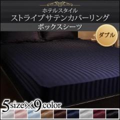 【送料無料】9色から選べるホテルスタイル ストライプサテンカバーリング ボックスシーツ ダブル