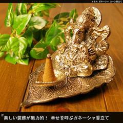 【美しい装飾が魅力的!幸せを呼ぶガネーシャ香立て】メタルガネーシャ香立て