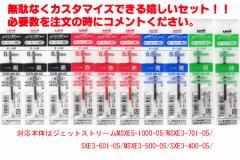 三菱鉛筆 ジェットストリーム 多色ボールペン SXR-80-05/0.5mm 組み合わせ自由10本セット(黒・赤・青・緑)【送料無料】